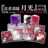 「忍者部隊 月光」DVD-BOX1 製品仕様  [セット内容] DVD-BOX 全8枚組 全51話収...