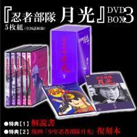 「忍者部隊 月光」DVD-BOX3 製品仕様  [セット内容] DVD-BOX 全5枚組 全26話収...