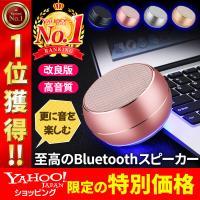 ブルートゥース Bluetooth スピーカー 高音質 小型 重低音 iPhone スマホ ワイヤレス ステレオ ハンズフリー 大容量 3500mAh 高品質 おしゃれ