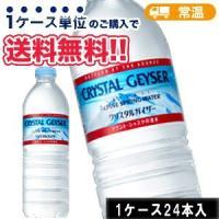 大塚食品 クリスタルガイザー ペットボトル (500ml×24本) PET ケース販売 まとめ買い ...