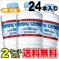 大塚食品 クリスタルガイザー ペットボトル (310ml×24本) PET ケース販売 まとめ買い ...