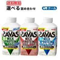 ミルクプロテイン15g配合 栄養機能食品 運動後に飲みやすい脂肪0タイプ!!フルーティ風味/クリアス...