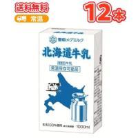 雪印 メグミルク 北海道牛乳【1000ml×12本入】紙パック LL 〔北海道牛乳 生乳100% 成分無調整牛乳 牛乳〕