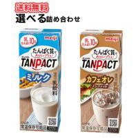 選べる詰合せ 明治 TANPACT ミルクとカフェオレ【200ml】×24本×2ケース タンパクト/乳たんぱく飲料