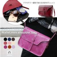 身軽にお出掛け♪お財布とバッグを兼ねているのでとっても便利! アクセサリー感覚で使えるお財布ポシェッ...