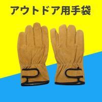 耐久性の高い作業用手袋です。 家庭でのガーデニングから溶接など、幅広くご活用いただけます。  【サイ...