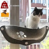 ハンモック 猫窓 ベッド 吸盤タイプ ネコ窓 取付簡単 キャットウォーク 耐荷重15kg 肉球 ネコ用 猫 キャット ねこ 室内用 キャットタワー 休