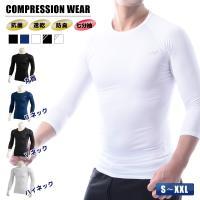コンプレッションウェア コンプレッション ウェア スポーツ用インナー アンダーウェア メンズインナー メンズ インナー 7分袖 Tシャツ 丸首 Uネッ