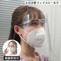 フェイスシールド フェイスカバー メガネ型 眼鏡併用 レディース クリア 透明 飛沫防止 サイズ調節可 ハート柄 軽量 フルフェイス 保護マスク 曇り