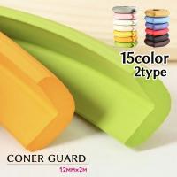 お子様を危険な角から守るコーナークッションです。厚さ12mm、長さ2m粘着テープが付属されています。
