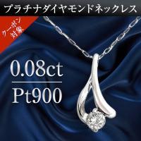 エレガントで上品なデザインのプラチナダイヤモンドネックレスです。金性:PT900(チェーンPT850...