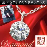 必ず一つは持っていたい、シンプルな一粒タイプのダイヤモンドネックレスです。金性:K10色:WG、PG...