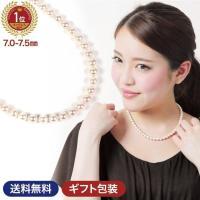 パールネックレス 7.0-7.5mm  日本一のあこや真珠の生産高を誇る宇和海 熟練された職人による...