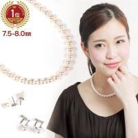 パールネックレス&イヤリングorピアスのセット 7.5-8.0mm  日本一のあこや真珠の生産高を誇...