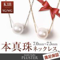 1粒パールスルーネックレス 7.0-7.5mm  日本一のあこや真珠の生産高を誇る宇和海 熟練された...