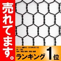 ビニール被覆鉄線を3つねじり合わせて六角形にした亀甲金網です。    危険防止のための建設用保護網、...