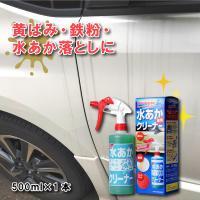 雪国No.1人気の水垢洗浄剤です。 一度使用したら二度と手放せない驚きの効果!ぜひお試しあれ!  消...