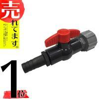 コダマ樹脂専用のボールバルブセット、25Aドレン用です。  ローリータンクのドレン口(排水口)に設置...
