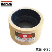 バンドー化学のもみすりロールです。 型式:統合 小 25型  【適合機種】 井関(イセキ):M250...