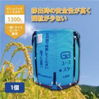 田中産業のグレンバッグユーススターの1300L入れです。  用途:ライスセンター及び一般乾燥機兼用 ...