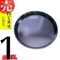 米検査用のカルトン(穀粒鑑定皿)です。  形状:丸型 サイズ:直径160mm×深さ20mm 色:黒