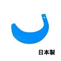 高品質!日本製の交換爪です。  適用型式、ロータリー型式、爪の本数をご確認いただき ご購入ください。...