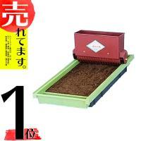 育苗箱に籾を均一に播種できます。 うす播き、厚播きも自由自在です。  ガイド付きで簡単。 ガードレー...