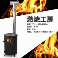 [屋外専用品]  製品基本サイズ:φ358×840(mm) 煙突径: φ100 付属品:      ...