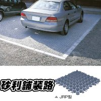 砂利の散乱やわだち等によるえぐれを防止する砂利舗装路  サイズ:524x524mm 材質:ポリプロピ...