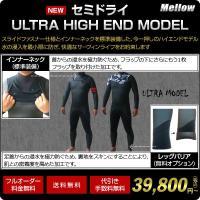 フルオーダー無料のセミドライウエットスーツ。 完全日本製のハイクオリティなウェットスーツを低価格でご...