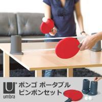 見た目がオシャレなテーブル用ピンポンセット♪収納時は全アイテムがコンパクトに変形し、付属の収納用バッ...