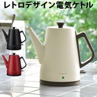 コーヒーポットとしても使えるクラシカルデザインの0.8Lサイズの電気ケトル。使い始めた時からすぐに愛...