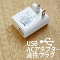 USB/AC変換アダプターを使用すれば、コンセントから電力を供給し、パソコンがなくても使うことができ...