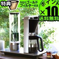 ECBC認定の美味しく抽出できる、ノルディックコーヒーメーカー。理想的なコーヒーを、ボタンひとつで簡...