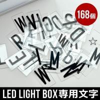 文字を自分でレイアウトして、オリジナルの電光掲示板を作る事ができるLEDライトボックスの専用文字です...