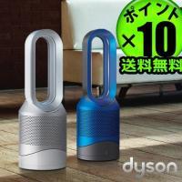 1台3役のダイソン空気清浄器ファンヒーターに新モデル登場!Wi-Fi機能搭載!室内・屋外の空気の状態...
