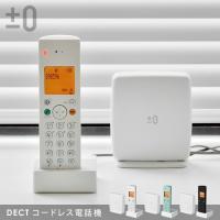 お洒落な±0DECTコードレス電話機♪  ■ブランド…±0 プラマイゼロ ■サイズ…親機:(約)横1...