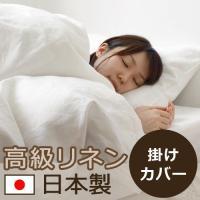 """≪ヨーロッパの高級リネン100%使用☆赤ちゃんも安心の国際規格""""エコテックス""""認証≫気持ちいい眠りは..."""