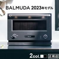 BALMUDA The Rangeはシンプルなデザインとちょうど良い大きさ。そして、使う楽しさをお届...