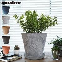 プランター 植木鉢 アマブロ アートストーン Sサイズ