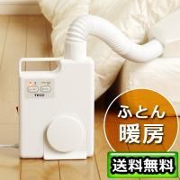plywood - ふとん暖房 靴 乾燥 小物乾燥機 coharu 電気温風機 コハル HFB-250|Yahoo!ショッピング