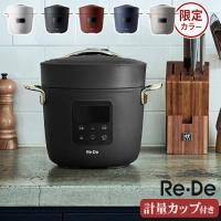 \選べる特典付/ 圧力鍋 電気  Re・De Pot リデポット 電気圧力鍋 2L PCH-20L