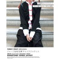 FUNKY FRUIT ORIGINAL -since 19xx- 中国の代表的な服をふぁんふる流に...