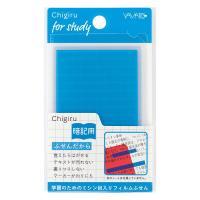 ちぎる付箋暗記 ヤマト CHIGIRU 暗記用 ブルー CHA-B チギル暗記用 ふせん 送料無料 一部地域除く