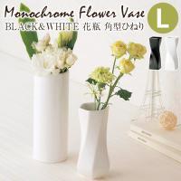 究極の白と黒が織りなす演出が、お花をより一層豪華に引き立てます。  【サイズ】 85×85×245H...