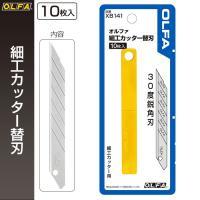 オルファ OLFA カッター替刃 細工カッター替刃 XB141 (メール便対応・6個まで)