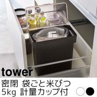 5kg用のお米を袋ごと入れて保存できる米びつ。 システムキッチンの引き出しやキッチンカウンター、冷蔵...