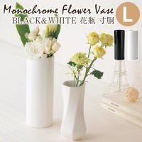 究極の白と黒が織りなす演出が、お花をより一層豪華に引き立てます。  【サイズ】 直径105×300H...