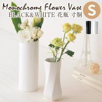 究極の白と黒が織りなす演出が、お花をより一層豪華に引き立てます。  【サイズ】 直径70×180Hm...
