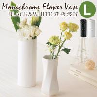 究極の白と黒が織りなす演出が、お花をより一層豪華に引き立てます。  【サイズ】 直径90×245Hm...